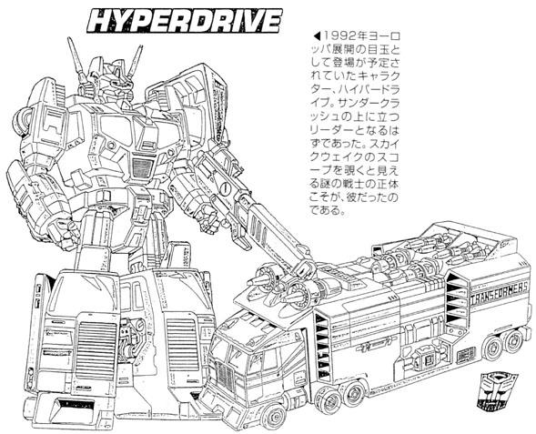 File:HyperdriveTurboConcept.jpg
