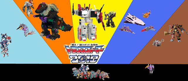 File:2010 toyline.jpg