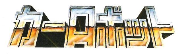 File:Diaclone-CR logo.jpg