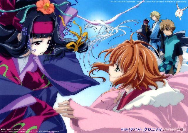 File:Tomoyo and sakura movie tsubasa poster.jpg