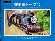 ThomastheTankEngineJapanesecover