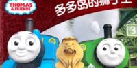 The Lion of Sodor (Chinese Book)
