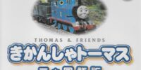 Thomas the Tank Engine in Two Languages Vol.8