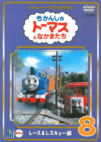 File:TheCompleteWorksofThomastheTankEngine1Vol8cover.jpg