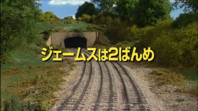 File:JamestheSecondBestJapanesetitlecard.jpg