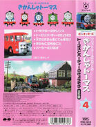 ThomastheTankEnginevol4(JapaneseVHS)backcoverandspine