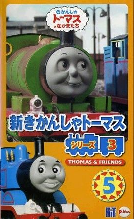 File:ThomastheTankEngineSeries6Vol5VHScover.png