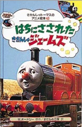 File:JamesandtheBeesJapaneseBuzzBook.jpeg