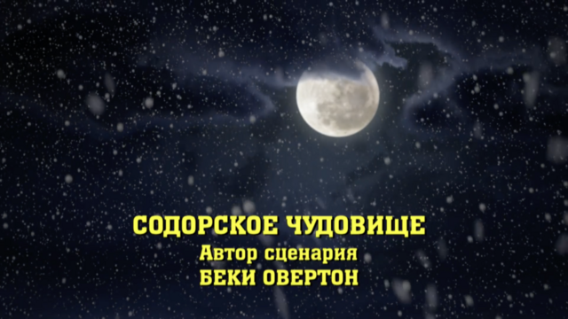 File:TheBeastofSodorRussianTitleCard.png