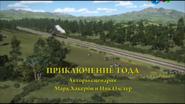 Toad'sAdventureRussianTitleCard
