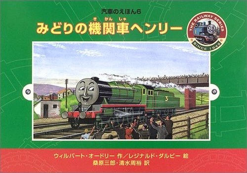 File:HenrytheGreenEngineJapanesecover2.jpg