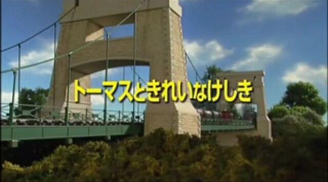 File:SeeingtheSightsJapanesetitlecard.jpeg