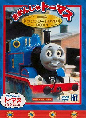 File:ThomastheTankEngine(8DVDBoxSet)cover.jpg