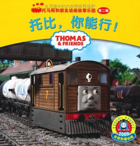 File:YouCanDoit,Toby!(ChineseBook).png