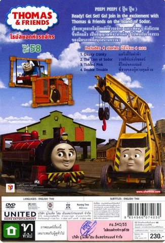 File:CreakyCranky(TaiwaneseDVD)backcover.png