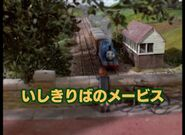 Mavis(episode)Japanesetitlecard