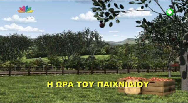 File:PlayTimeGreekTitleCard.jpeg