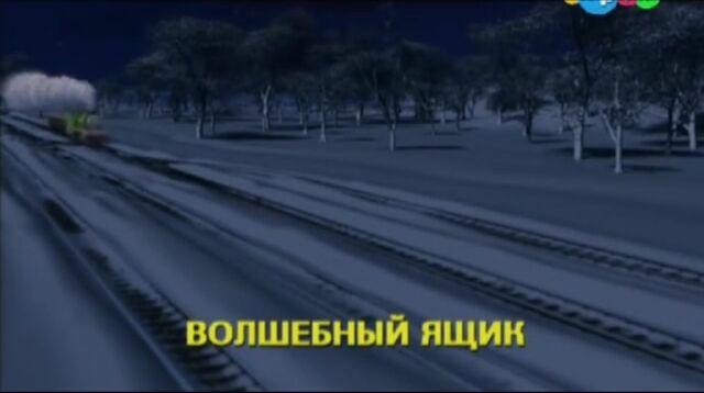 File:Henry'sMagicBoxRussianTitleCard.jpeg