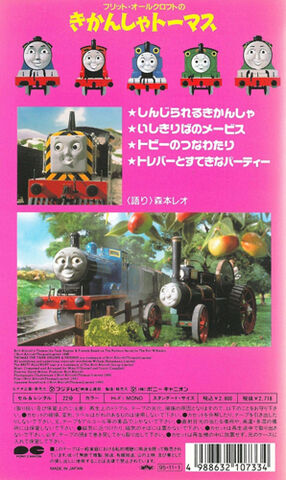 File:ThomastheTankEnginevol15(JapaneseVHS)backcover.jpg