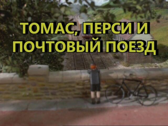 File:Thomas,PercyandthePostTrainRussianTitleCard.jpeg