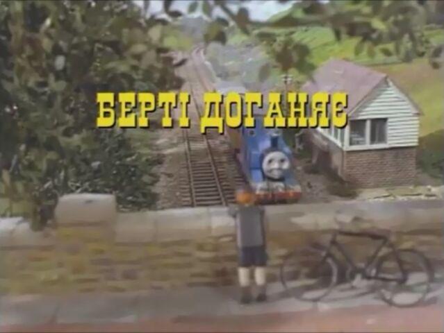 File:Bertie'sChaseUkrainianTitleCard.jpg