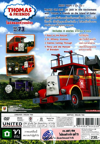 File:Ol'WheezyWobbles(TaiwaneseDVD)backcover.png