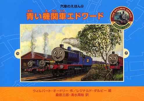 File:EdwardtheBlueEngineJapanesecover2.jpg