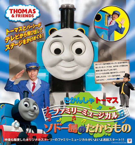 File:TheTreasureofSodor.jpg