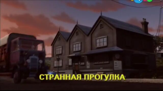 File:JittersandJapesRussianTitleCard.jpeg