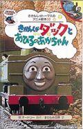 Donald'sDuckJapaneseBuzzBook