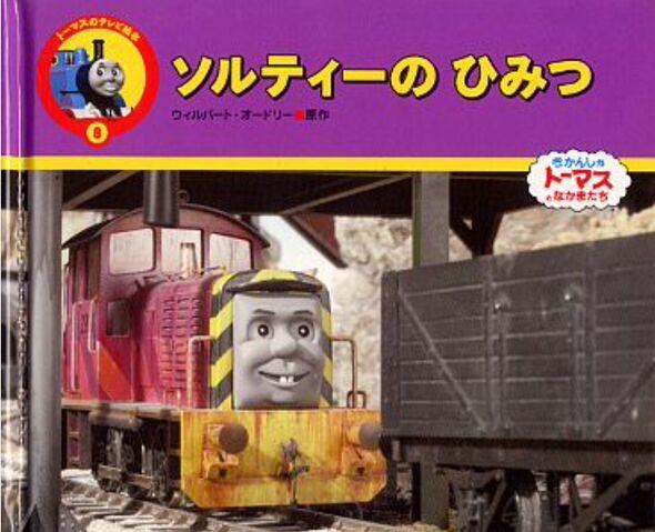File:Salty'sSecret(book)JapaneseCover.jpeg