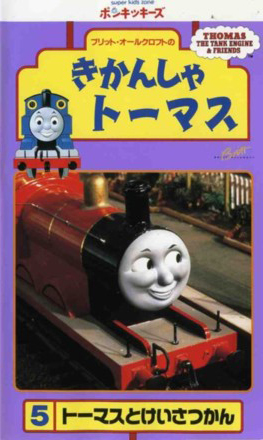 File:ThomastheTankEnginevol5(JapaneseVHS)cover.jpg