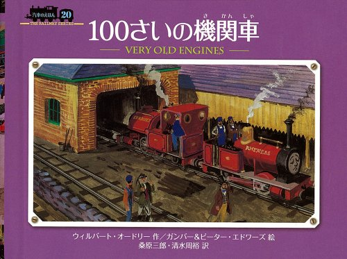 File:VeryOldEnginesJapanesecover.jpg