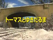 Thomas'FrostyFriendJapanesetitlecard