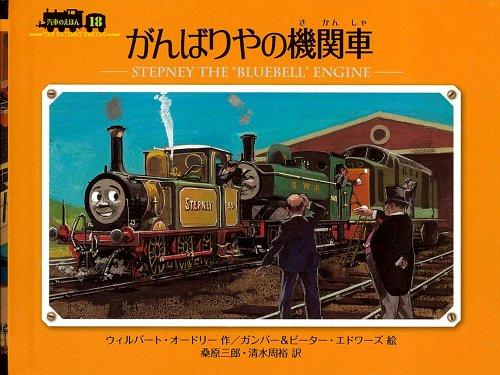 "File:Stepneythe""Bluebell""EngineJapanesecover.jpg"