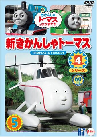 File:ThomasTheTankEngineSeries7Vol5DVD.jpg