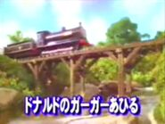 Donald'sDuck(song)JapaneseTitleCard