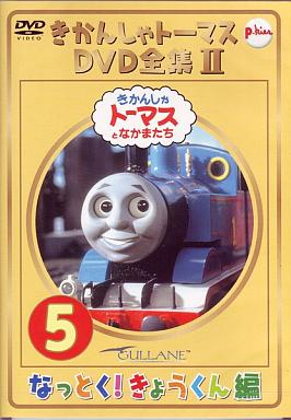 File:TheCompleteWorksofThomastheTankEngine2Vol5cover.jpg