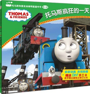 Thomas'CrazyDay(Chinesebook)
