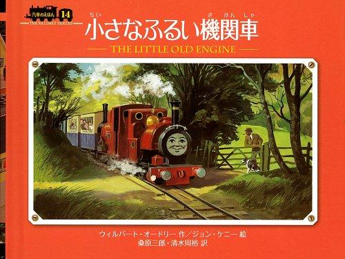 File:TheLittleOldEngineJapanesecover.jpg