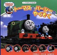 Thomas'CrazyDayJapaneseBook