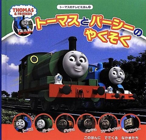 File:Thomas'CrazyDayJapaneseBook.jpg
