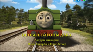 DuckandtheSlipCoachesRussianTitleCard