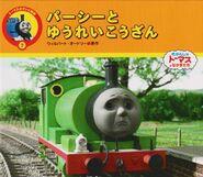 PercyandtheHauntedMineJapaneseBook