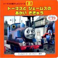 Thomas,JamesandtheRedBalloonJapaneseBook