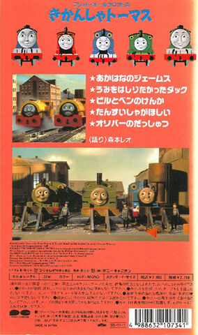 File:ThomastheTankEnginevol16(JapaneseVHS)backcover.jpg