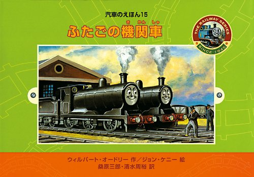 File:TheTwinEnginesJapanesecover2.jpg