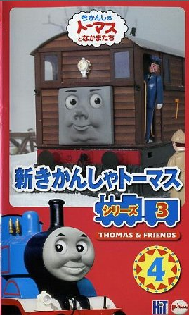 File:ThomastheTankEngineSeries6Vol4VHScover.png