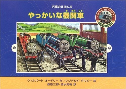 File:TroublesomeEnginesJapanesecover2.jpg