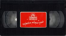 TomicaWorldVHS0619